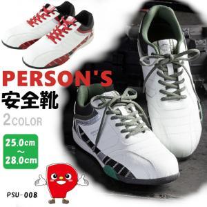 安全靴 パーソンズ PERSON'S セーフティシューズ 【送料無料!】PSU-008 passion-work