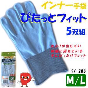 インナー手袋 ピタッとフィット お徳用 5双組 作業手袋 ウーリーナイロン糸使用【送料無料!メール便対応となります】SY-283|passion-work