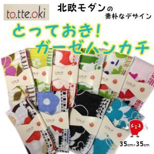 ガーゼハンカチ TO-TTE-OKI 日本製 最高品質の糸で織り上げたガーゼハンカチ【送料無料!メール便対応となります】|passion-work
