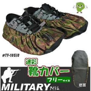 靴カバー 迷彩 ミリタリー 1足組 【送料無料!メール便対応となります】TY-105JC|passion-work