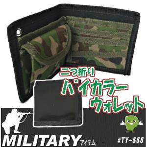バイカラーウォレット 二つ折り財布 【送料無料!メール便対応となります】TY-555|passion-work