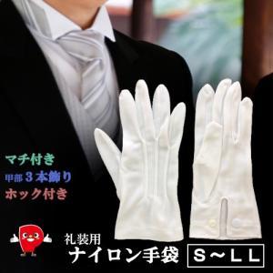 ナイロン手袋 ホック付き 礼装手袋 1双 S・M・L・LLサイズ パッションオリジナル 純白 ウエディング用 各種式典用 【送料無料!】 W−10|passion-work