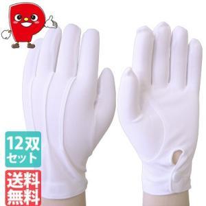 ナイロン手袋 1ダース(12双) ホック付き 【送料無料】礼装用 ウエディング 式典 選挙 清潔な手袋  passion-work