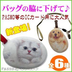 ヘンリーキャット 猫 犬 バッジホルダー パスモ スイカ用に IDカードにも Henry Cats & Friends|passo