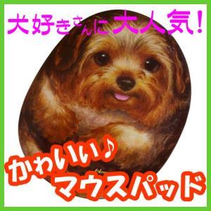 ヘンリーキャット 犬型 マウスパッド ドーラ ヨークシャーテリア Henry Cats & Friends passo