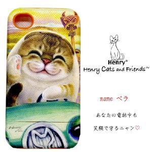 ヘンリーキャット iPhone4 専用ケース オープンタイプ ベラ Henry Cats & Friends|passo