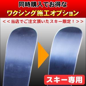 スキー専用 ワクシング施工サービス【単品でのご注文はできません】