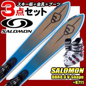 サロモン スキー3点セット BBR 8.0 ビンディング/ブーツ付き ロッカー カービングスキー|passo