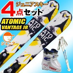 アトミック Jrスキー4点セット VANTAGE JR ビンディング/ストック/ブーツ付き キッズ ジュニア バンテージ|passo