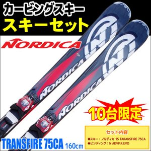 NORDICA (ノルディカ) スキーセット カービングスキー 14-15 TRANSFIRE 75CA 160cm N ADVP.R.EVO 金具付き|passo