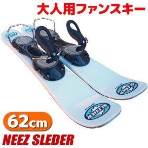 ファンスキー NEEZ SLEDER 62cm