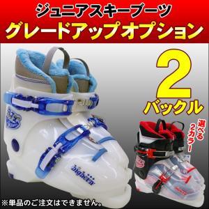 【ジュニアスキー4点セットをご注文の方のみ購入可能】2バックル スキーブーツ ジュニア 21/22/23/24/25|passo