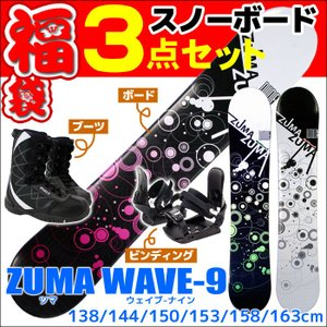 ツマ スノーボード3点セット WAVE-9 ブラック/ホワイト/グリーン ビンディング/ブーツ付き キャンバー スノボ