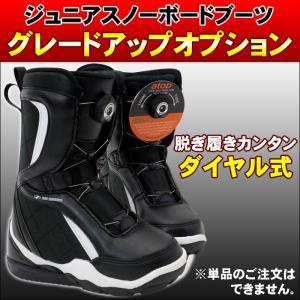 【ジュニア】スノーボード3点セット用 ブーツグレードアップオプション A-Top ダイヤル式 スノーボード用ブーツ【単品でのご注文はできません】