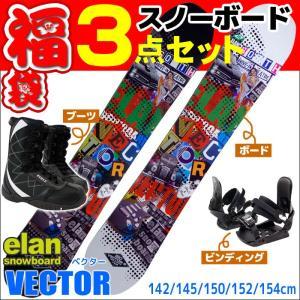 スノーボード 板 3点セット ELAN/エラン 13-14 ...