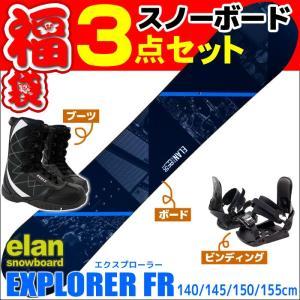 スノーボード 板 3点セット ELAN/エラン 14-15 EXPLORER FR メンズ 140/145/150/155 スノボ 金具 ブーツ