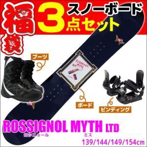 ロシニョール スノーボード3点セット 15-16 MYTH AMPTEK LTD ビンディング/ブーツ付き レディース ミス スノボ