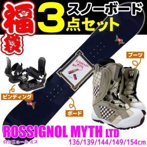ロシニョール スノーボード3点セット 15-16 MYTH AMPTEK LTD ビンディング/レディースブーツ付き スノボ