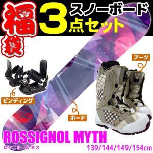ロシニョール スノーボード3点セット 15-16 MYTH AMPTEK ビンディング/レディースブーツ付き スノボ