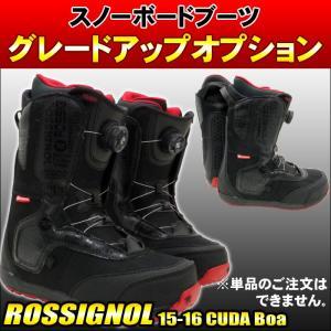スノーボード3点セット用 ブーツグレードアップオプション ロシニョール スノーボードブーツ ROSSIGNOL 15-16CUDA Boa メンズ ボアブーツ