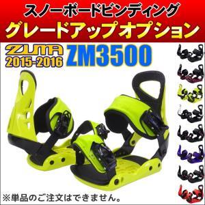 スノーボード2点セット・3点セット用 ビンディンググレードアップオプション 15-16 ZUMA ZM3500 スノーボード用ビンディング【単品でのご注文はできません】
