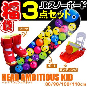 ヘッド Jrスノーボード3点セット15-16 AMBITIOUS KID ビンディング/ブーツ付き ...