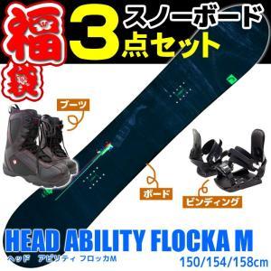ヘッド スノーボード3点セット 15-16 ABILITY FLOCKA M ビンディング/ブーツ付き メンズ アビリティ スノボ