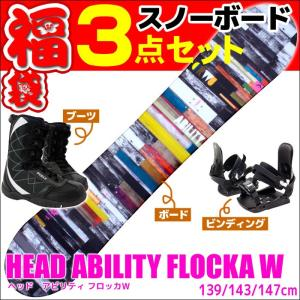 ヘッド スノーボード3点セット 15-16 ABILITY FLOCKA W ビンディング/ブーツ付...