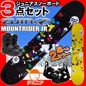 スノーボード 板 ジュニア 3点セット ZUMA/ツマ 15-16 MT Rider Jr キッズ 子供用 100/110/120cm スノボ 金具 ブーツ