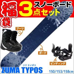 スノーボード 板 3点セット ZUMA/ツマ 15-16 TYPOS タイポス メンズ 150/153/158cm 金具・ブーツ付き