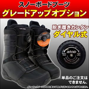 スノーボード3点セット用 ブーツグレードアップ オプション ZUMA ツマ A-TOP スノーボード用ブーツ【単品でのご注文はできません】