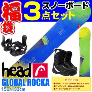 【お急ぎでない方専用】【ご注文後1〜2週間以内の発送】スノーボード 3点セット HEAD ヘッド GLOBAL ROCKA 150/153 メンズ ロッカー 板 ビンディング ブーツ