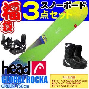 スノーボード 3点セット HEAD ヘッド GLOBAL ROCKA グリーン 150 メンズ ロッカー 板 ビンディング ブーツ