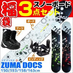 ツマ スノーボード3点セット DOCS ドックス イエロー/ブラック ブラック/グリーン ブラック/レッド ビンディング/ブーツ付き キャンバー スノボ