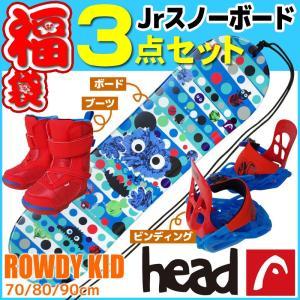 スノーボード 3点セット ジュニア キッズ HEAD ヘッド...