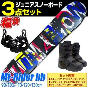 スノーボード 3点セット ジュニア キッズ ZUMA ツマ 17-18 MT Rider bb ホワ...