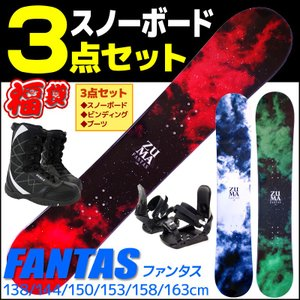 スノーボード 3点セット ZUMA ツマ FANTAS ファンタス ビンディング/ブーツ付き キャンバー スノボ