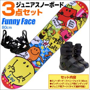 スノーボード 3点セット ジュニア キッズ Funny Face 80cm ファニーフェイス 子供用 板 ビンディング ブーツ