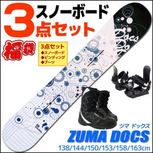 スノーボード 3点セット メンズ ZUMA ツマ 18-19 DOCS ドックス ホワイト/ブルー ...