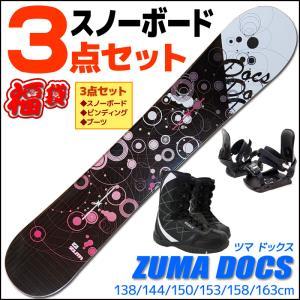 スノーボード 3点セット メンズ ZUMA ツマ 18-19 DOCS ドックス ブラック/ピンク 板 ビンディング ブーツ