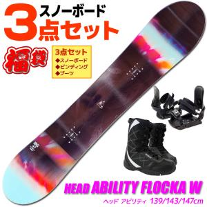 ヘッド スノーボード 3点セット レディース ABILITY FLOCKA W BK/SAX 333...
