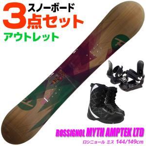【アウトレット】ロシニョール スノーボード 3点セット レディース MYTH AMPTEK LTD ...