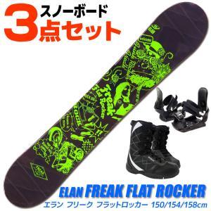 スノーボード 3点セット メンズ ELAN FREAK FLAT ROCKER BK/GN 150/...