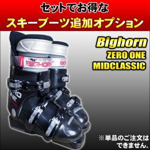 スキーセット用 ブーツセットオプション ビッグホーン スキーブーツ Bighorn ZEROONE-MID CLASSIC PDグレー 25/26/27/28【単品でのご注文はできません】|passo