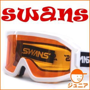スワンズ スノーゴーグル SWANS 703H W ジュニア用 くもり止めレンズ passo