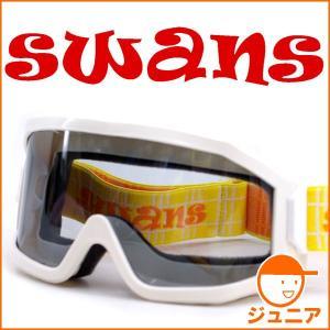 スワンズ スノーゴーグル SWANS 703S W ジュニア用 くもり止めレンズ スキー スノーボー...