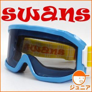 スワンズ スノーゴーグル SWANS 703S BL ジュニア用 くもり止めレンズ passo