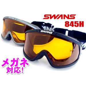 スワンズ スノーゴーグル SWANS 845H メガネ対応 メンズ レディース BK SIL スキー...