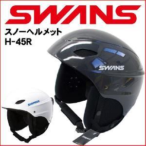 スワンズ スノーヘルメット SWANS H-45R|passo
