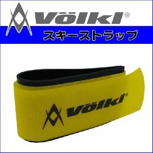フォルクル スキーバンド Volkl スキーストラップ 単品【ゆうパケット対応】 passo